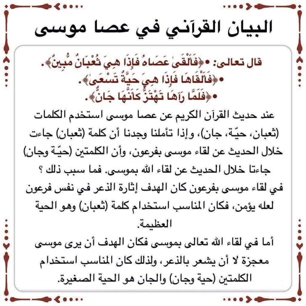 عصا موسى في القرآن Quran Tafseer Math Quran