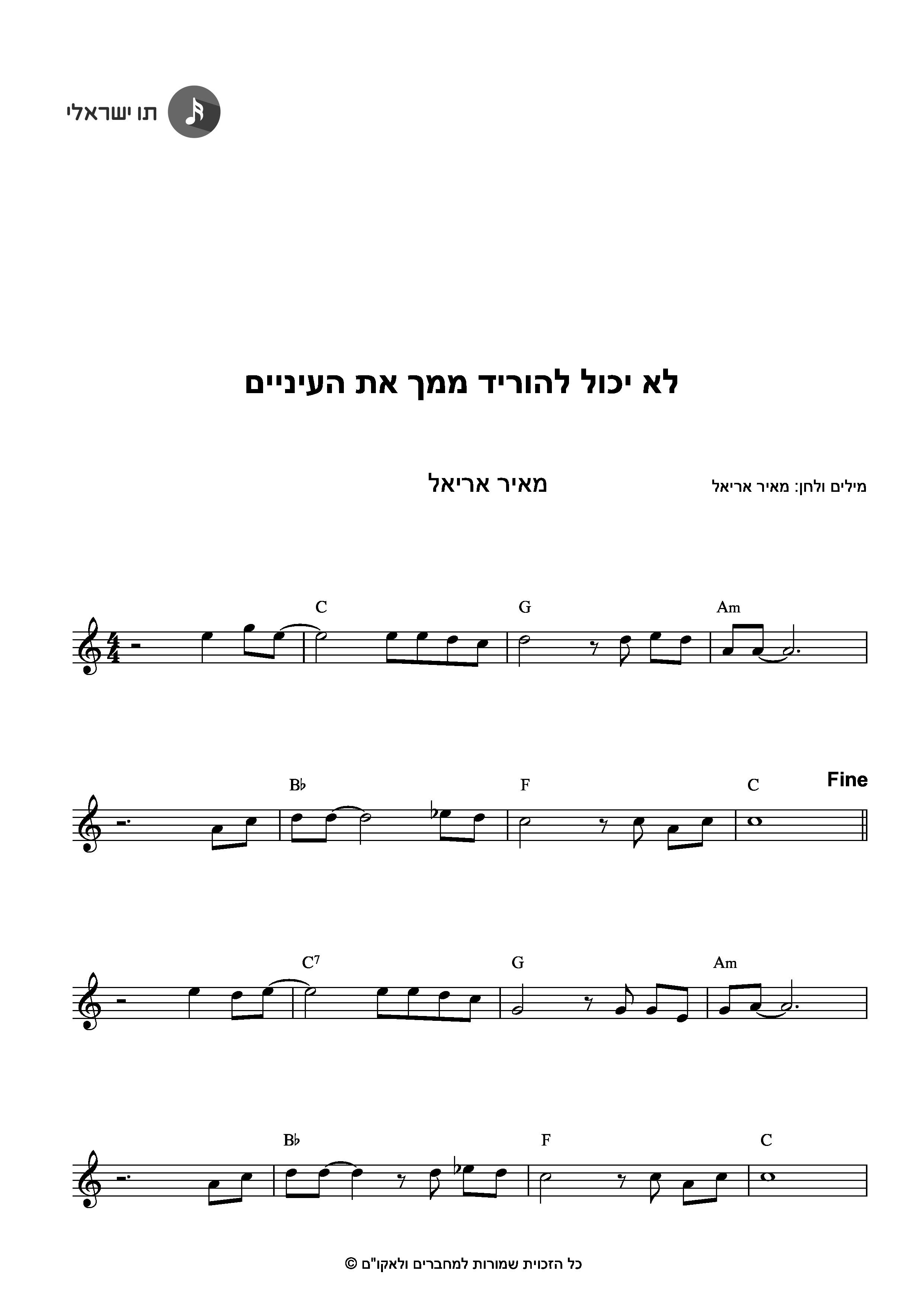 Pin by bat ami on תווים Songs, Sheet music, Flute