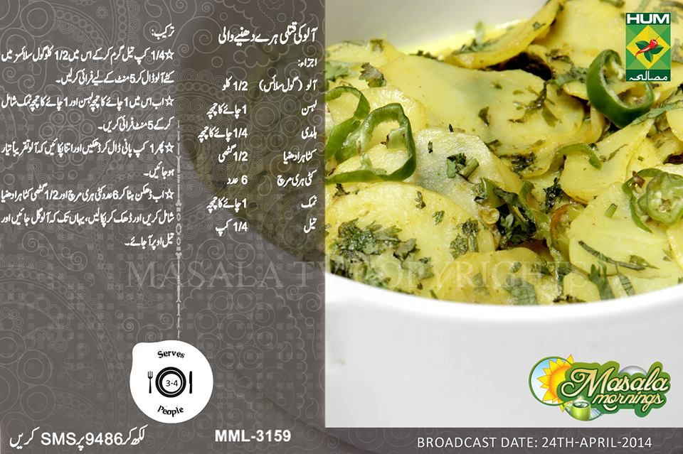 Aalu ki qatli hary dhanya wale food taste of home pinterest aalu ki qatli hary dhanya wale shireen anwar recipe in urdu forumfinder Image collections