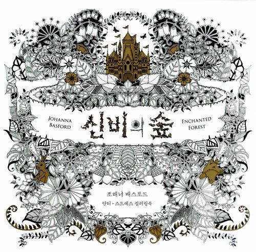 Enchanted Forest Coloring Books For Adults Korean Edition 2015