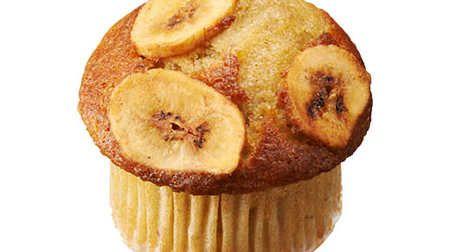 ローソンにバナナピューレたっぷりバナナマフィン--バナナチップがアクセント