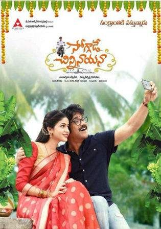 i love you cg full movie download 480p