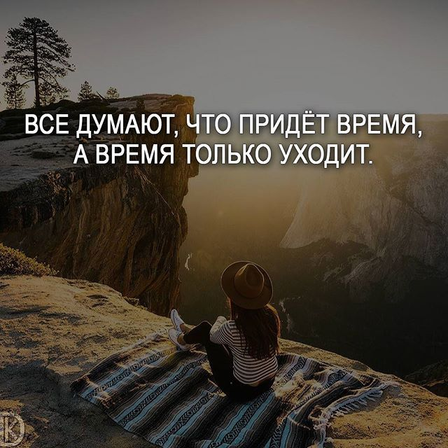 Motivaciya Citata Mysli Schaste Zhizn Samorazvitie Mudrost Motivaciyanakazhdyjden Smysl Chuvsvta Lyubov Lyubovmorkov S Motivaciya Citaty Uroki Zhizni