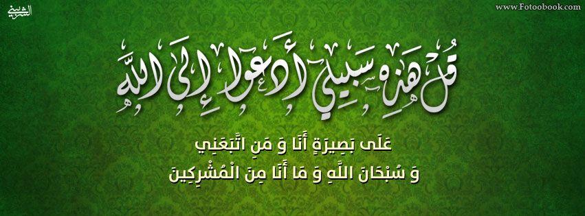أغلفة فيس بوك إسلامية أجمل وأروع الأغلفة الإسلامية لصفحة الفيس بوك الخاصة بك Cover Photos Islam Arabic Calligraphy