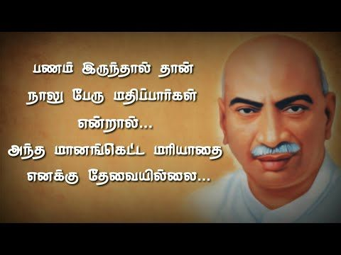 Kamarajar Motivation Tamil Quotes Motivational Whatsapp Status Whatsapp St Positive Quotes For Life Motivation Powerful Motivational Quotes Thinking Quotes