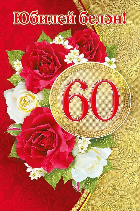 Поздравления на татарском 65 лет