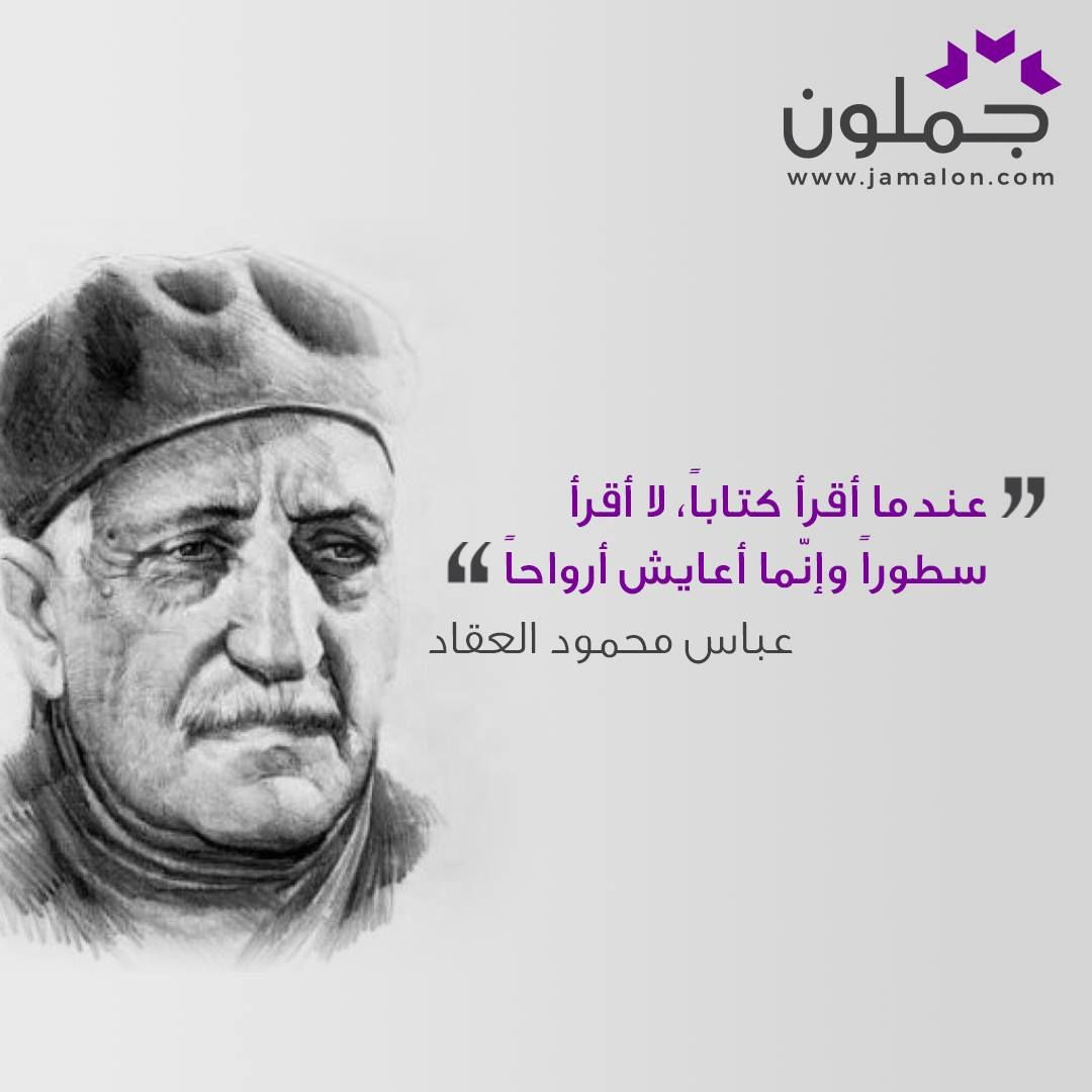 أقوال عباس محمود العقاد Beautiful Arabic Words Arabic Words Quotes