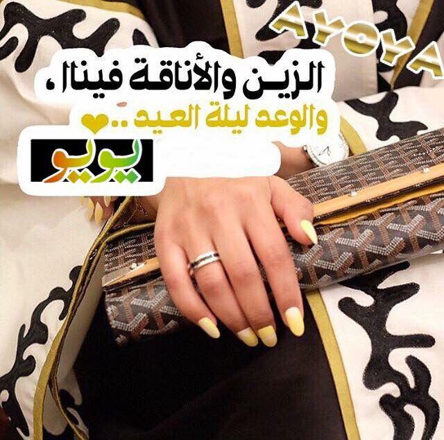 Pin By بنت محمد On Eid Eid Bags Clutch