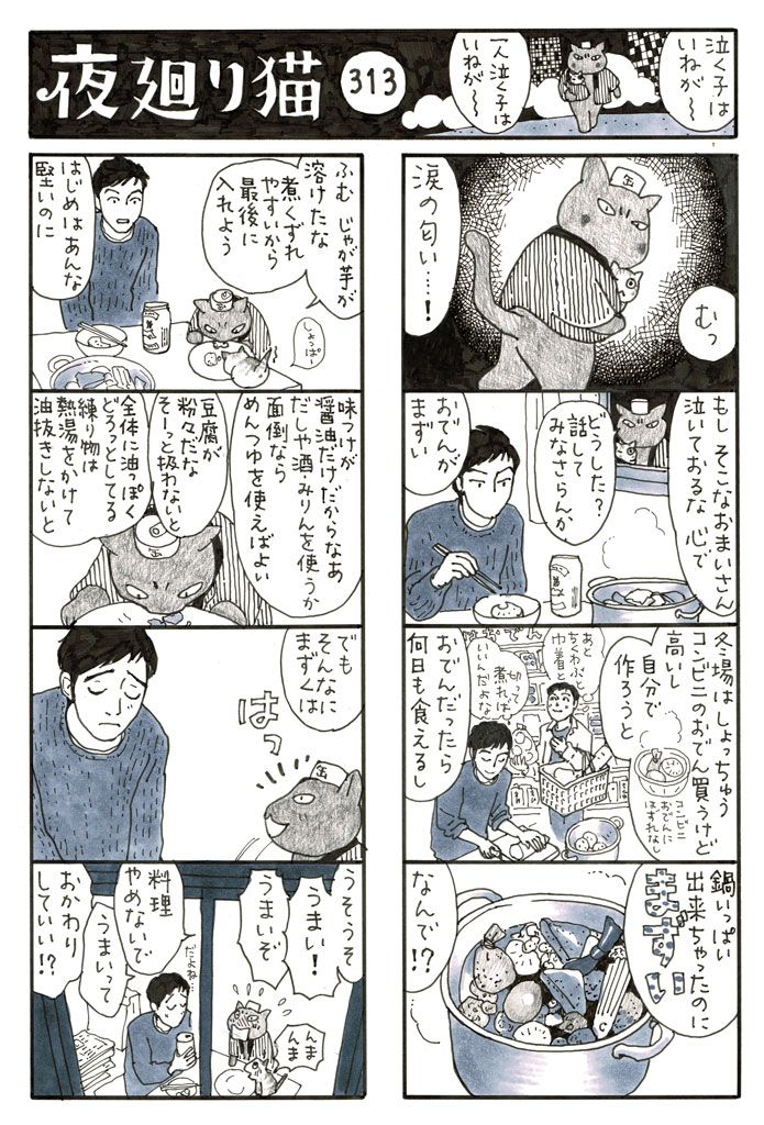夜廻り猫/深谷かほる 【第三一三話】 , モーニング