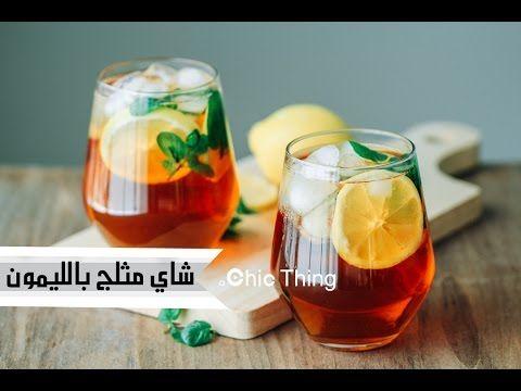 شاي مثلج بالليمون والنعناع