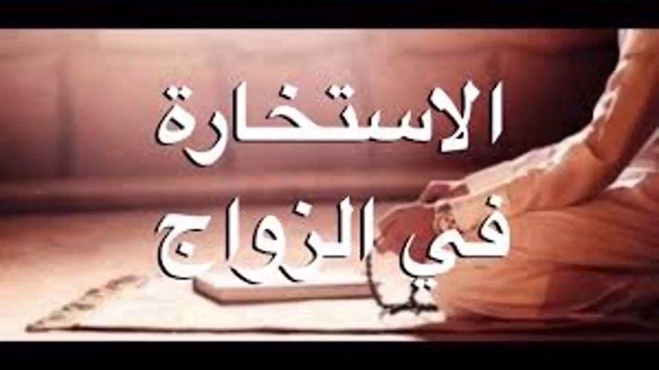 طريقة صلاة الاستخارة للزواج Arabic Calligraphy Calligraphy