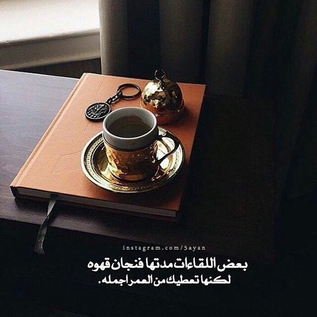 منى الشامسي Coffee Jokes Coffee Quotes Coffee Love