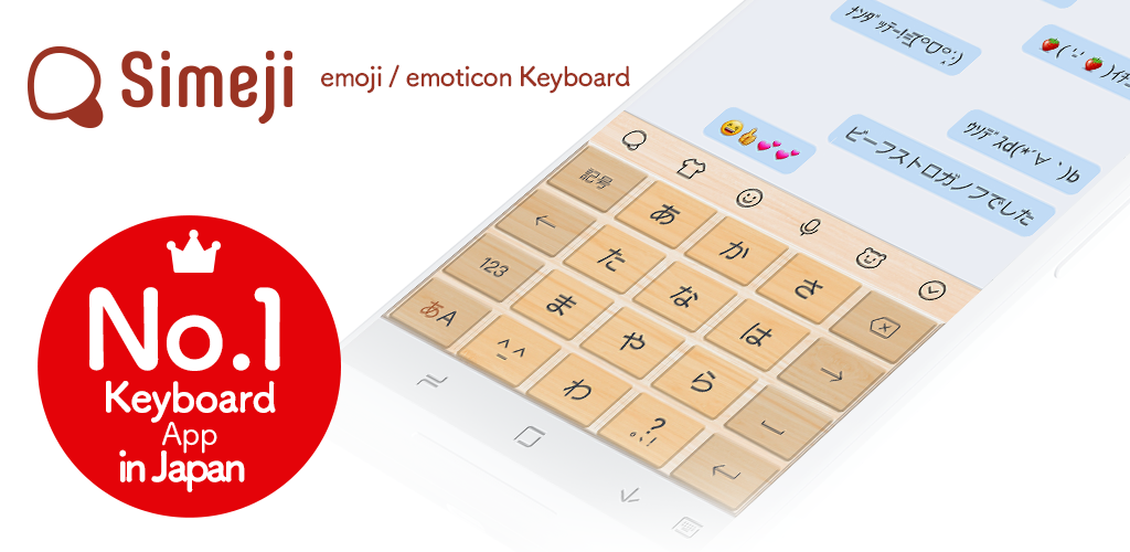 Simeji Japanese Keyboard Emoji In 2020 Emoji Emoji Keyboard Keyboard