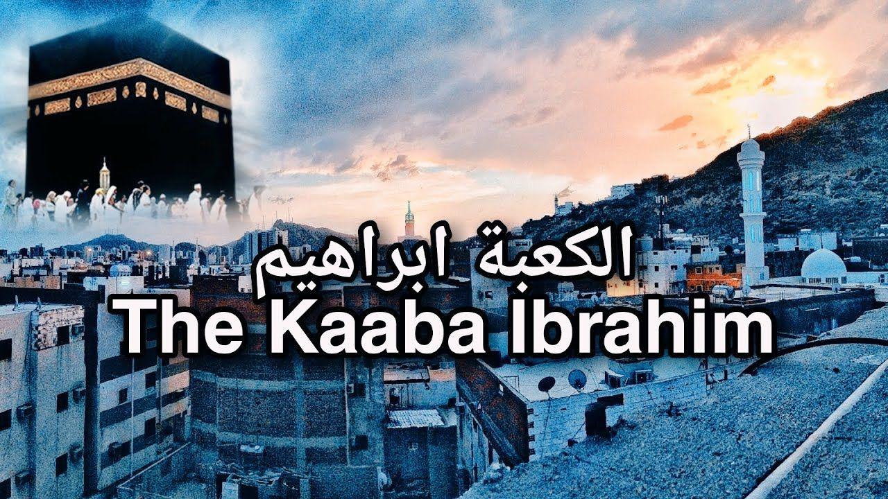 بناء الكعبة النبي ابراهيم Kaaba Ibrahim 1080p Movie Posters Movies Poster