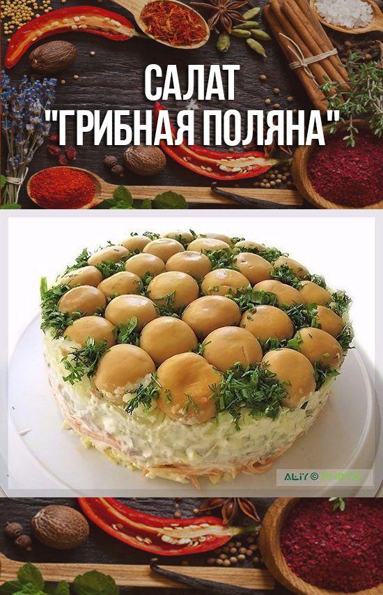 Салат Грибная поляна #кулинария #рецепты #вкусно #еда # ...