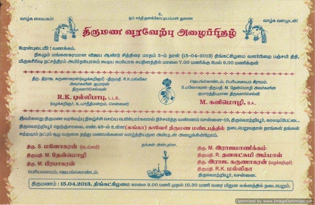 Tamil Wedding Invitation Marriage Invitation Wordings Housewarming Invitation Wording Reception Invitation Wording