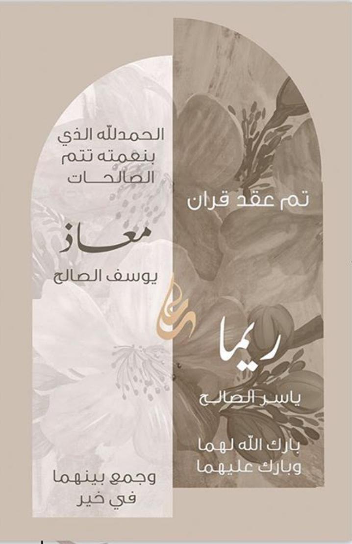 Pin By Ruyalar On بطايق In 2021 Flower Graphic Design Wedding Logo Design Wedding Drawing