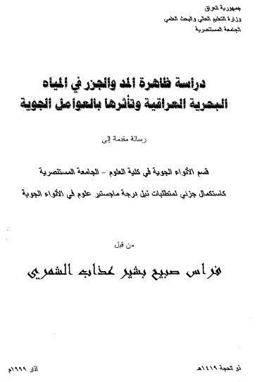 الجغرافيا دراسات و أبحاث جغرافية دراسة ظاهر المد و الجزر في المياه البحرية العراقية Geography Places To Visit Blog Posts