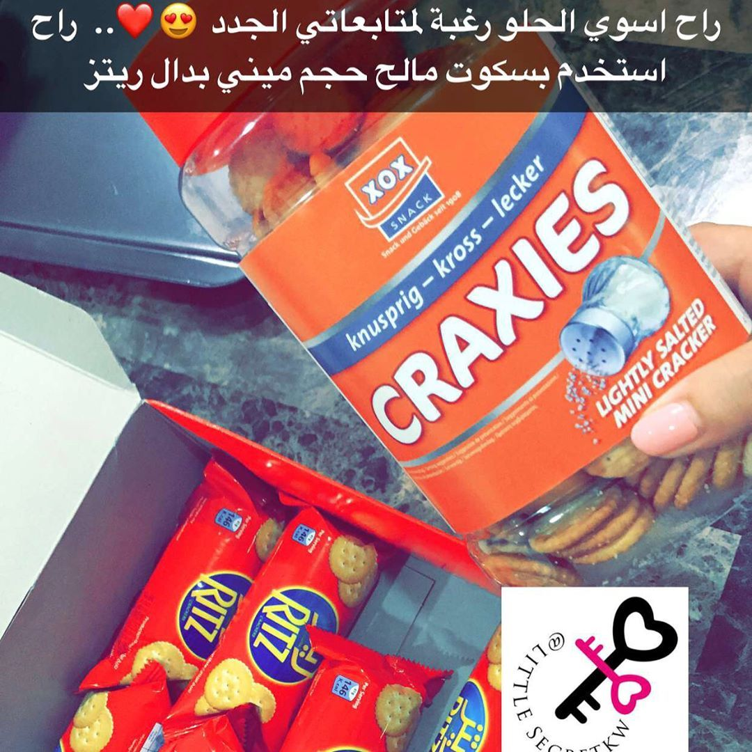 50 Likes 2 Comments Little Secret Littlesecretkw On Instagram حلو البسكوت المالح حلو بسكوت مالح تك ريتز Mini Instagram Posts Secret Snacks