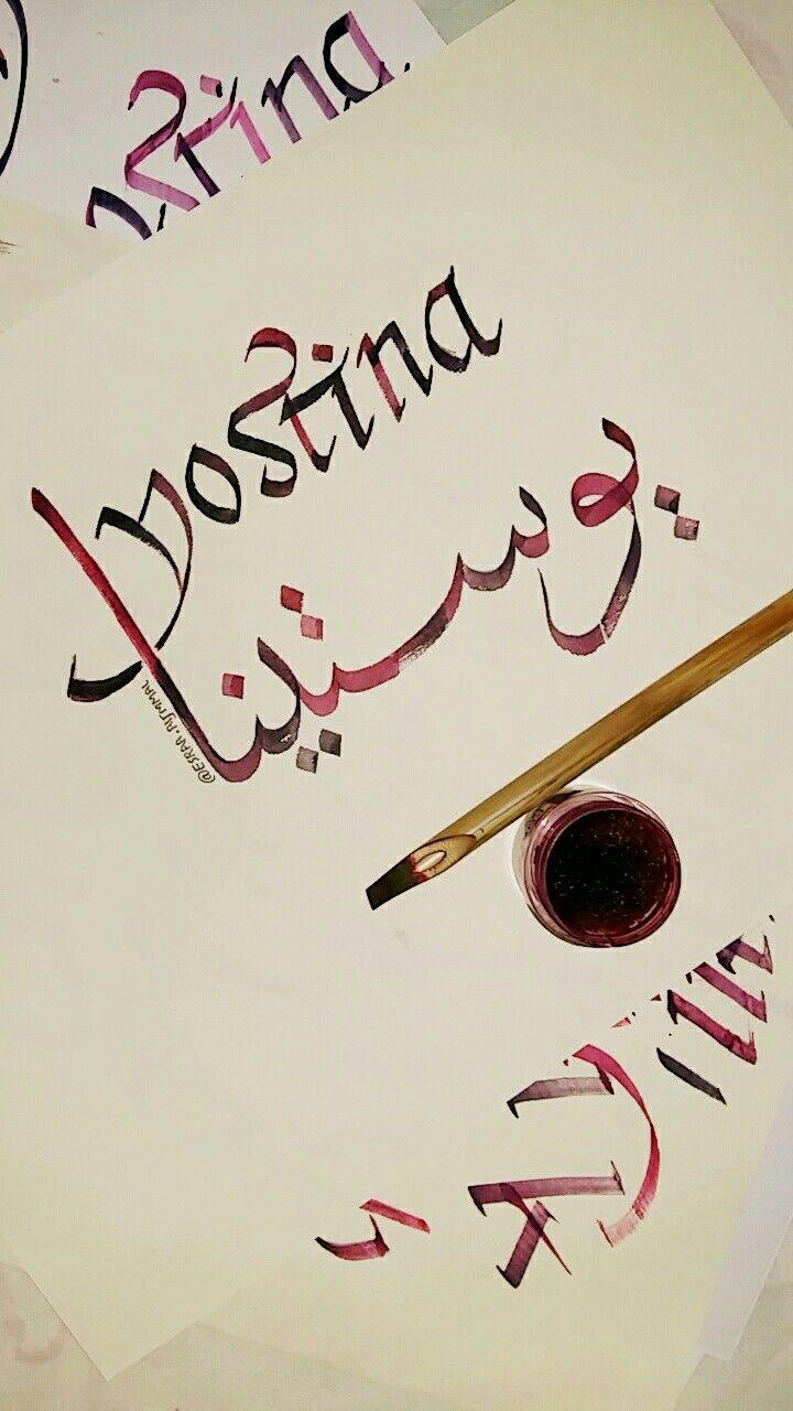 يوستينا مشتق من يوستين Justina Greek بمعنى العدالة Thuluth Arabic Calligraphy English Calligraphy Justina Arabic Calligraphy Calligraphy Art