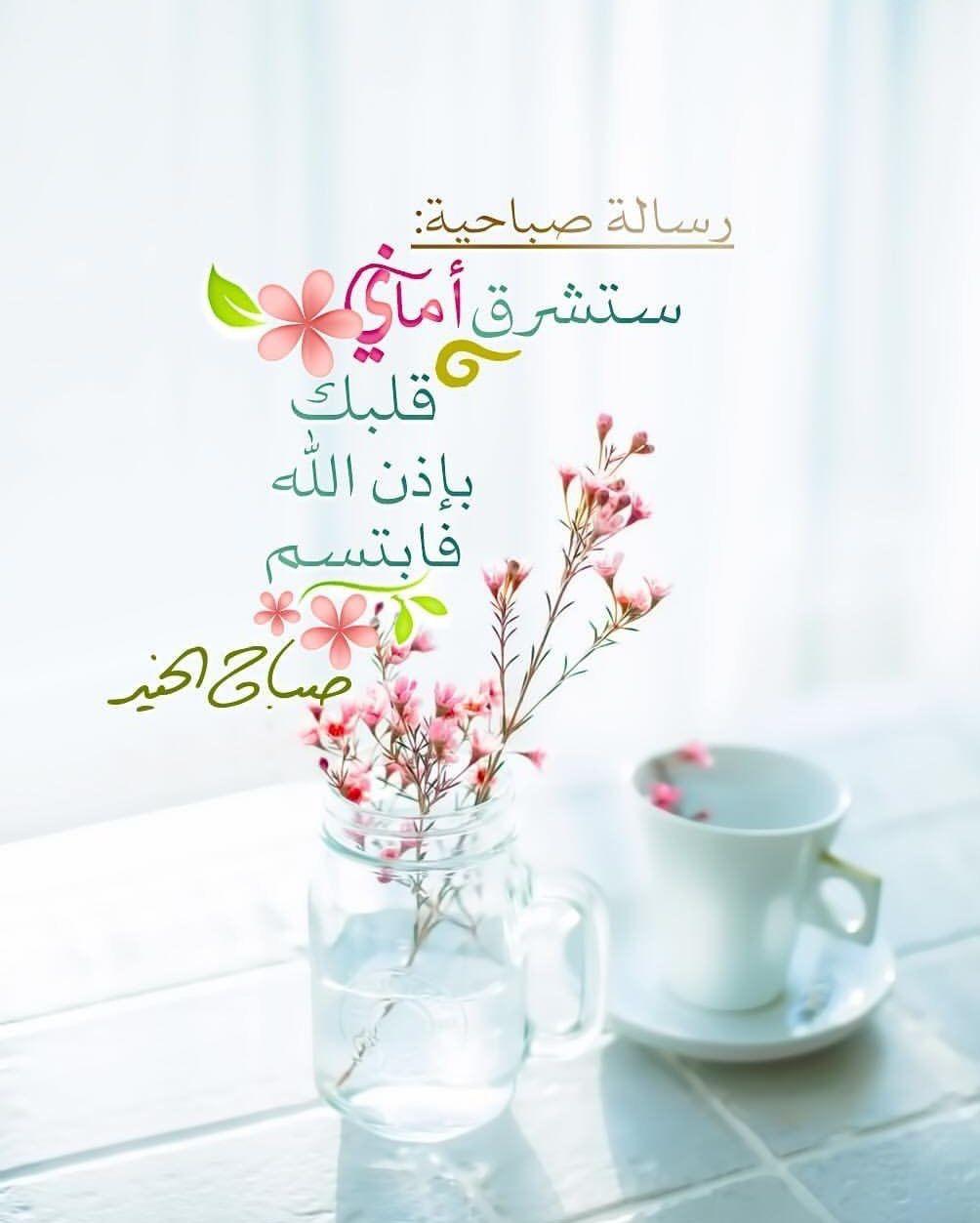 صباح الخير Morning Greeting Word Drawings Friday Messages