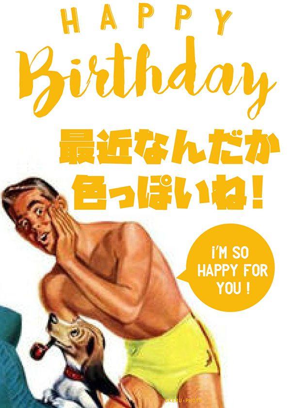 誕生 日 メッセージ
