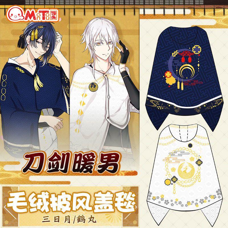 Japan Anime Touken Ranbu Online Cosplay Warm Cloak Air