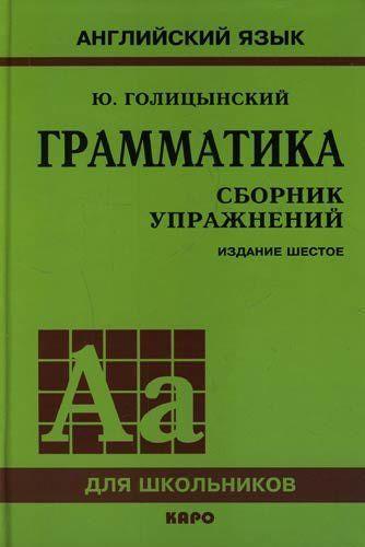 Книга грамматика английского языка. Сборник упражнений для средней.