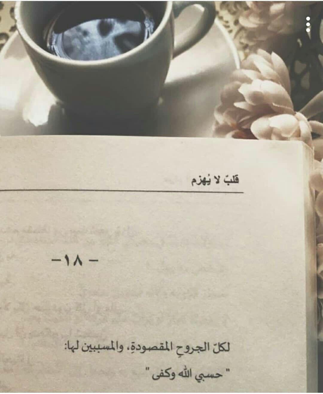 وكفى بالله وكيلا Cool Words Arabic Quotes Photo Quotes
