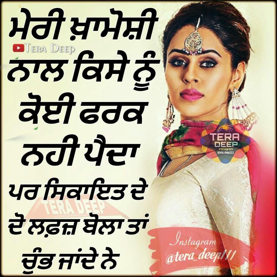 Punjabi Status – ਪੰਜਾਬੀ ਸਟੇਟਸ-Whatsapp-Sad-Love-Funny