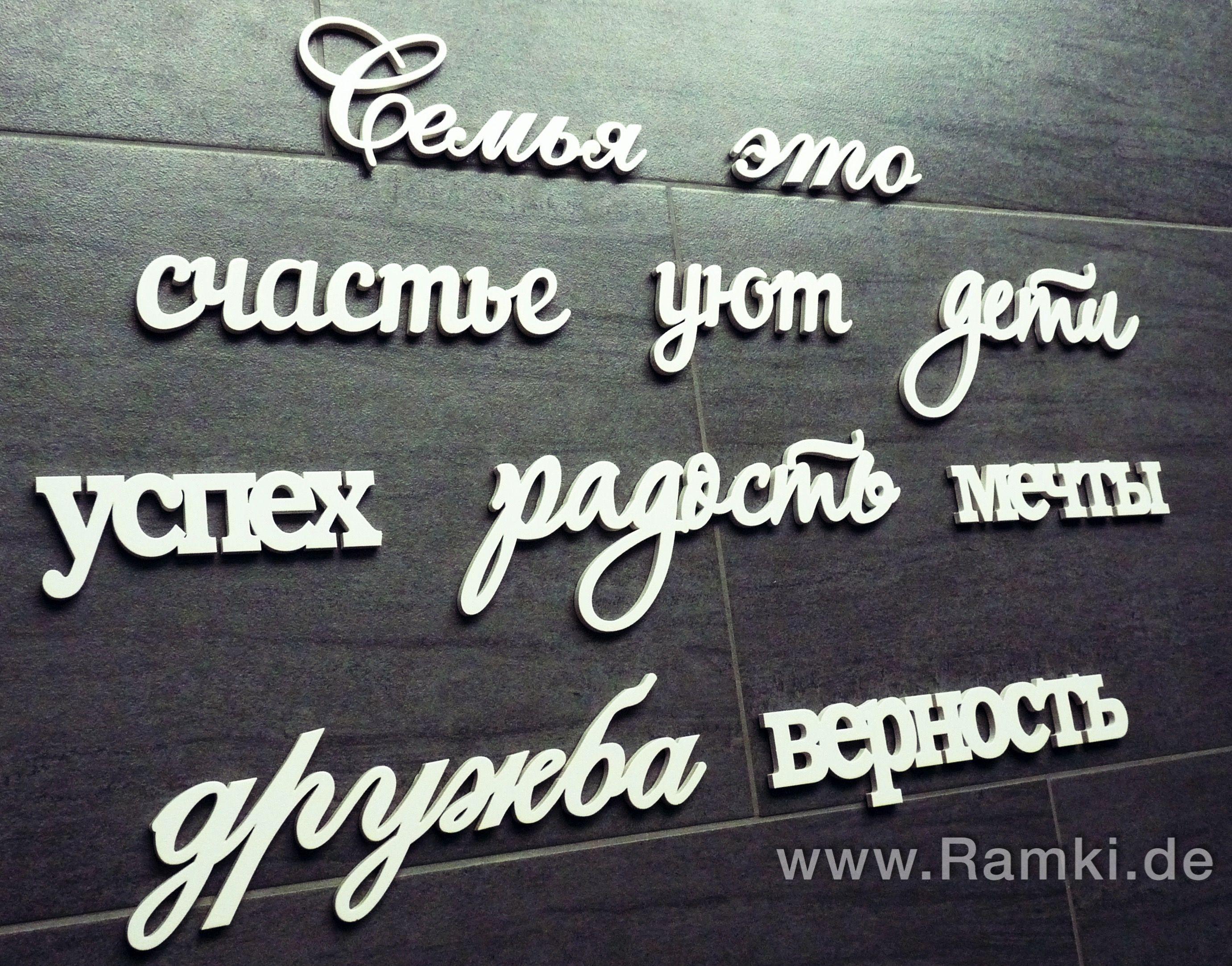 Russische Holzwörter in weiß, Wanddeko, Familie ist, Семя это
