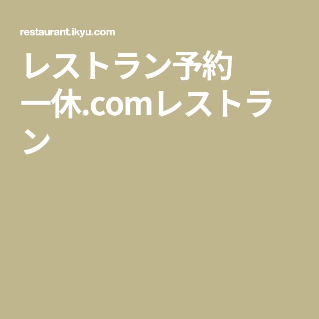 レストラン 一休 com