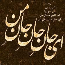 اشعار زیبای مولوی گلچینی از بهترین شعرهای مولانا In 2021 Farsi Calligraphy Art Persian Calligraphy Art Calligraphy Art