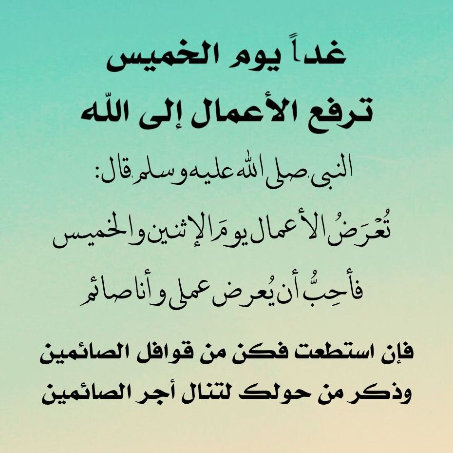 Pin By Mai On Quotes Islamic Quotes Ahadith Muslim Quran