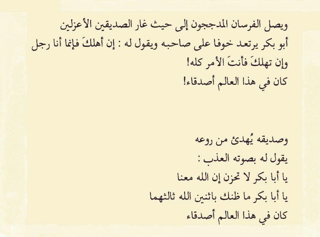 كتاب حديث الصباح أدهم الشرقاوي Quotes Tattoo Quotes Math