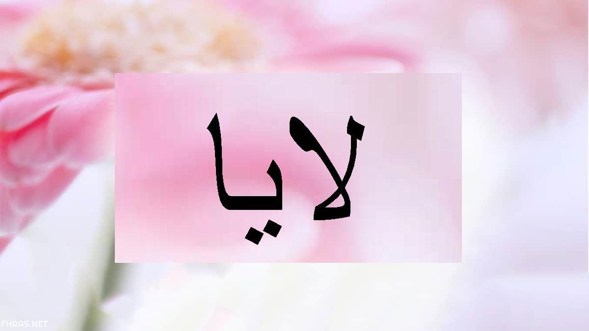 أصل ومعنى اسم لايا Laya في علم النفس وصفاتها موقع مصري In 2021