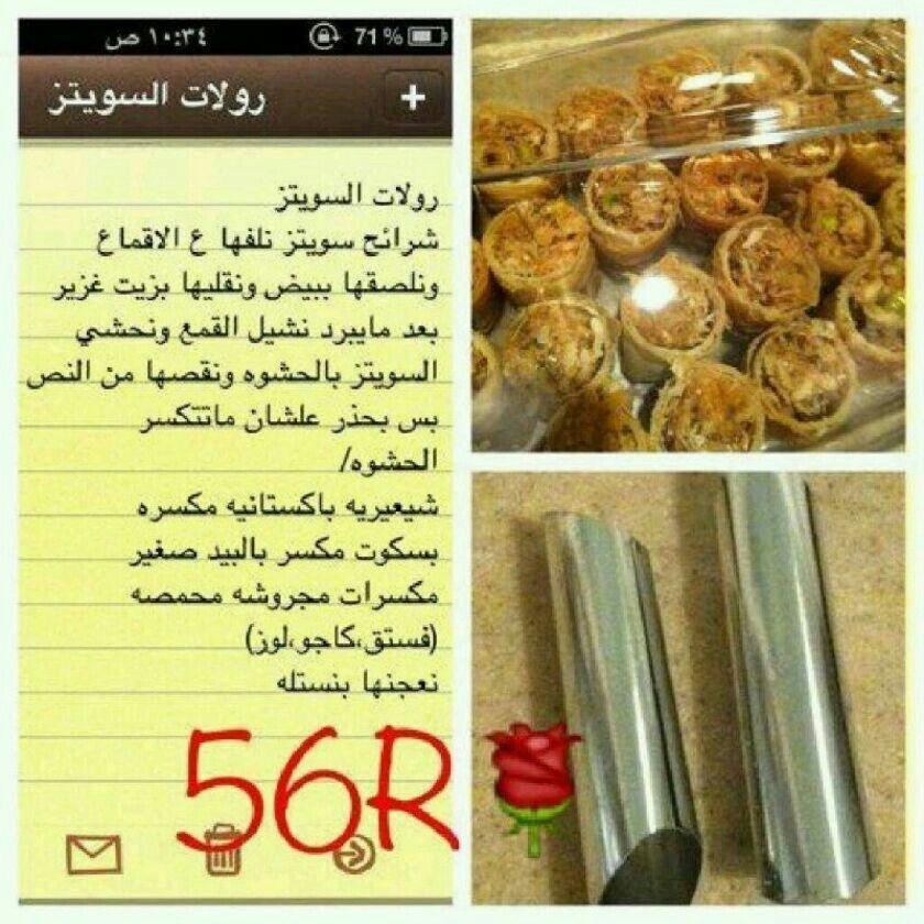 رولات سويتز Food Arabic Sweets Food And Drink