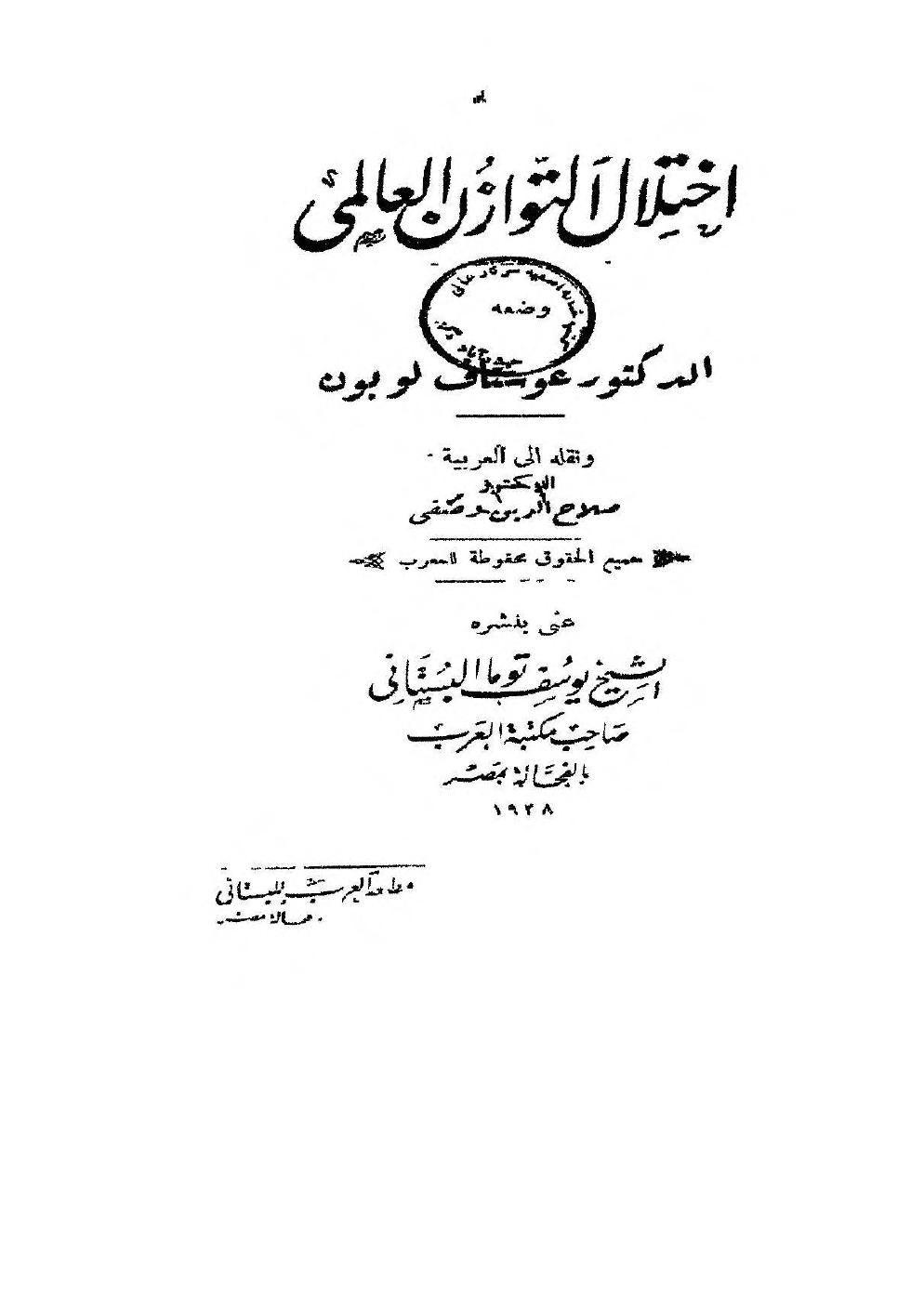 اختلال التوازن العالمي د غوستاف لوبون Free Books1 Free Download Borrow And Streaming Internet Archive Pdf Books Books Texts