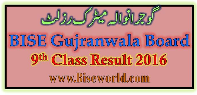 Gujranwala Board 9th Class Result 2018 | LAHOR BOARD