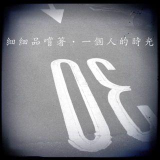 { 細細品嘗,一個人的時光 }  Shot by: 文青相機