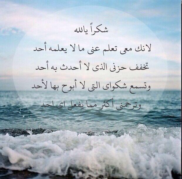 شكر ا يالله Wise Words Quotes Words Beautiful Quotes