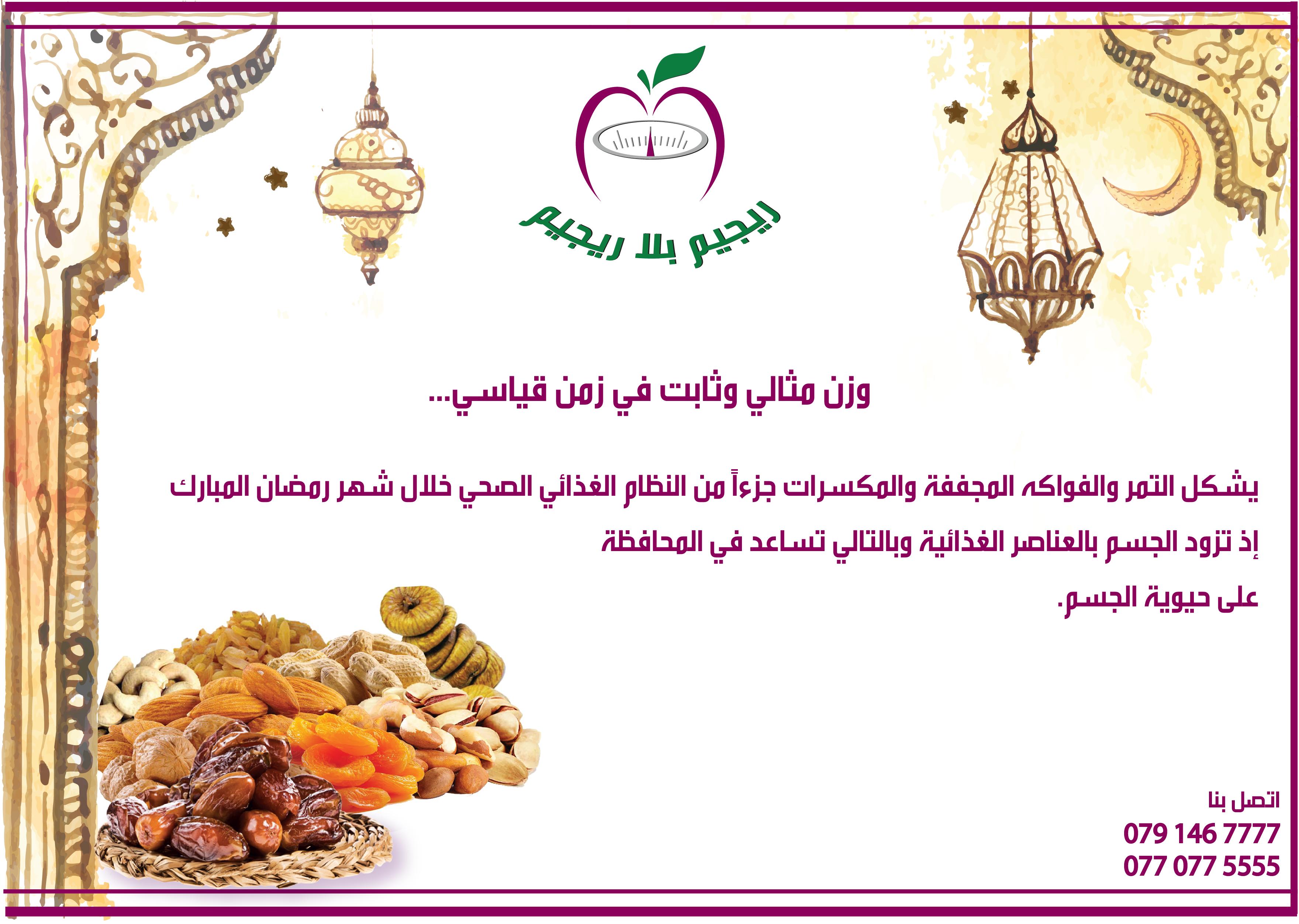 نصائح رمضانية Sis