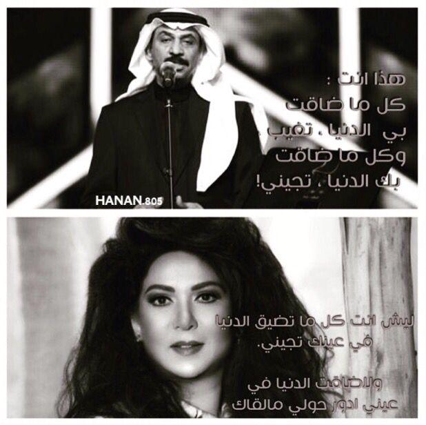 عبادي الجوهر❤️ و نوال الكويتيه