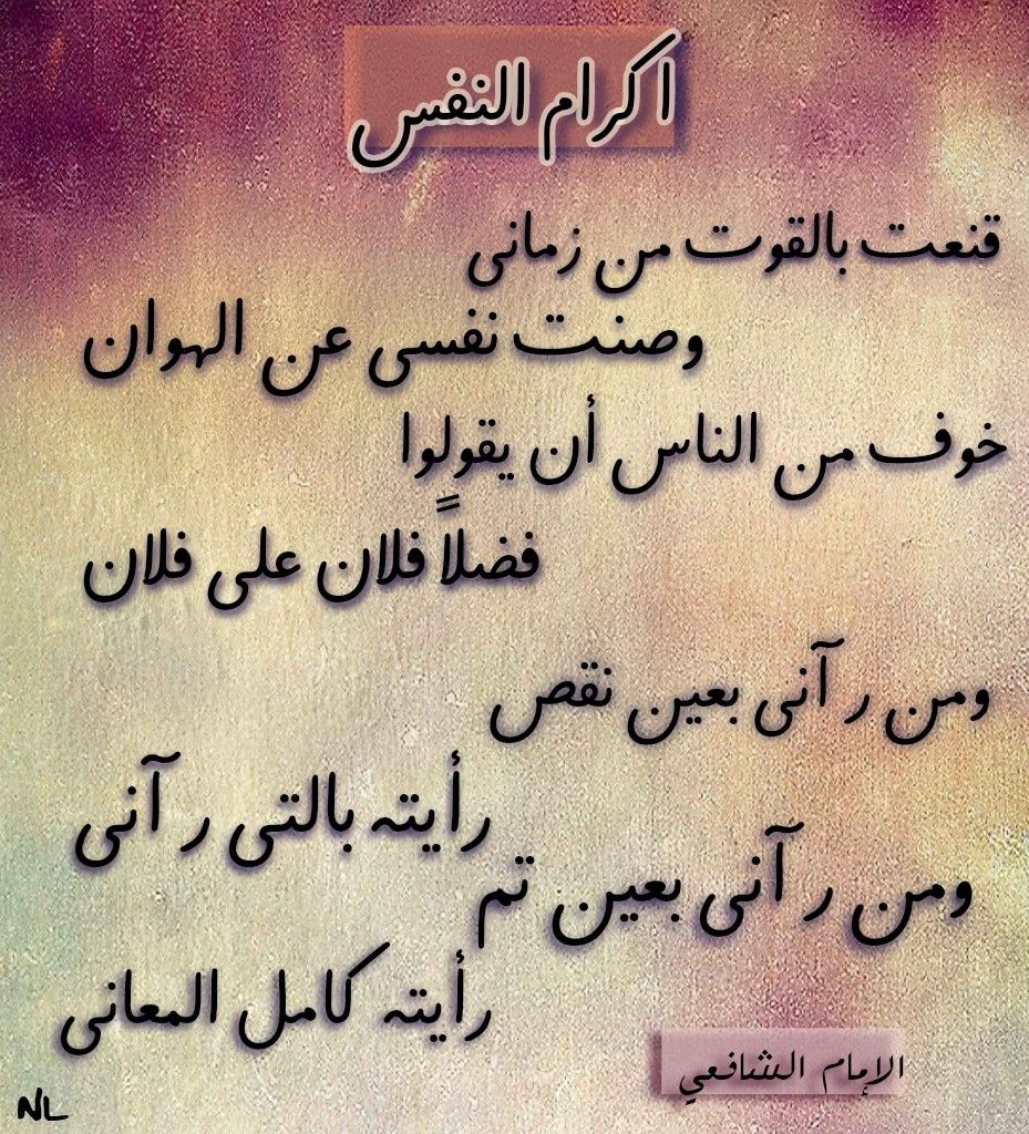 اكرام النفس Arabic Calligraphy Quotes Calligraphy