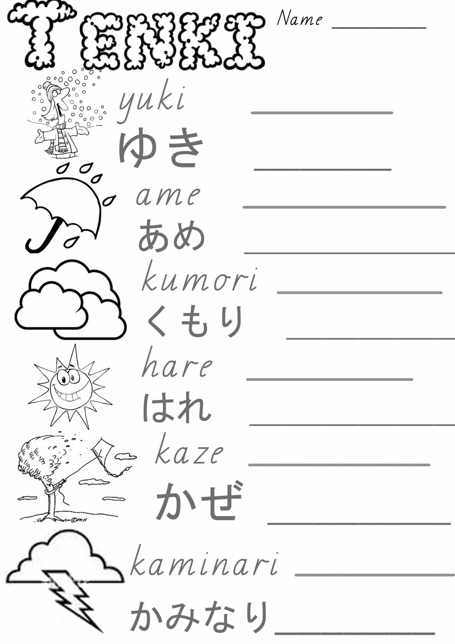 Japanese Worksheets For Beginners Printable Japanese