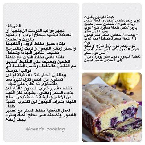كيكة الليمون بالتوت Lemon Cake Food Desserts