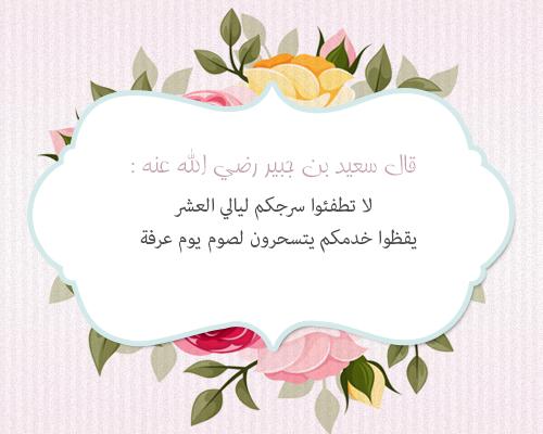 يوم عرفه Pattern Some Quotes Alhamdulillah