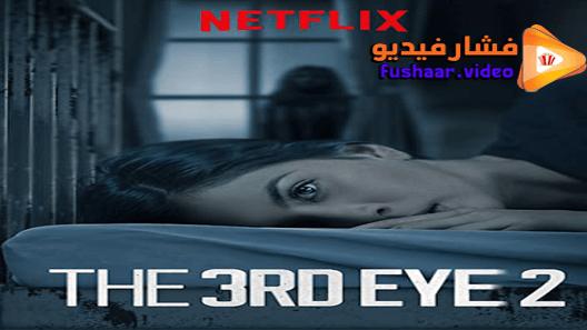 مشاهدة فيلم The 3rd Eye 2 2019 مترجم Best Horror Movies Good Movies On Netflix Horror Movies On Netflix