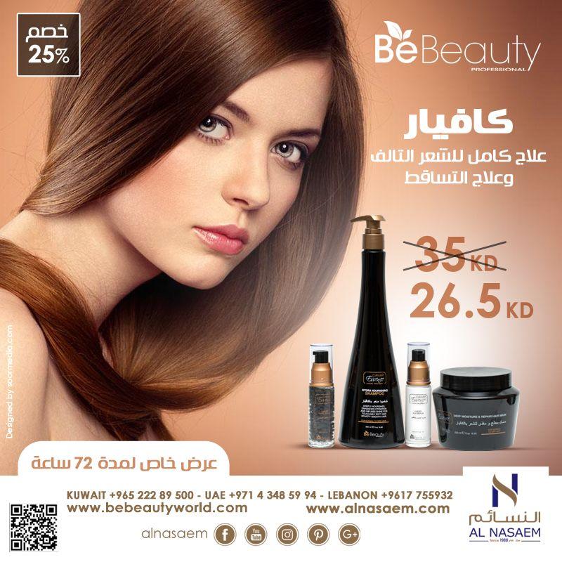 Alnasaemعرض خاص على علاج الكافيار للشعر زوروا معارضنا الكويت السالمية مجمع الأذينة السالمية مجمع الأنفال الفروانية بجوا Hair Straightener Beauty Hair