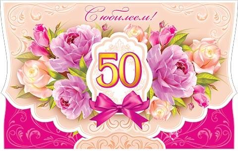pozdravlenie-s-50-otkritki